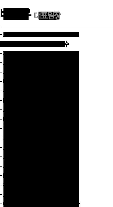 배성우 대표원장                                 - 조선대학교 치의학전문대학원                                    - 치의학 석사                                  - 조선대학교 치과대학 외래교수                                  - AAID 미국 임플란트학회 정회원                                  - 대한심미치과학회 인정의 및 팰로우                                  - 전라북도 무주보건의료원 치과과장                                  - Ivoclar vivadent 인정 BPS 치과의사                                   - 보스턴 보철 임플란트 과정 수료                                  - 대한심미치과학회 정회원                                  - 한맥 치과임상연구회 정회원                                  - 오스템 AIC implant course 수료                                  - 오스템 GBR training course 수료                                  - 오스템 Advanced couse 수료                                  - 시스루 투명교정 전문의과정 수료                                  - Edgeline 교정과정 수료                                  - 전라북도 무주 군수 표창                                  - 오스템임플란트 연구자문치과                                  - 네오바이오텍 임플란트 임상 연구센터